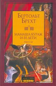 Скачать Брехт Бертольд - Мамаша Кураж и её дети
