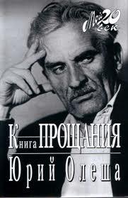 Олеша Юрий - Книга прощания