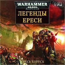 Warhammer 40000. Ересь Хоруса. Легенды Ереси