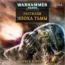 Скачать Warhammer 40000. Ересь Хоруса. Эпоха тьмы. Сборник рассказов