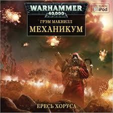 Warhammer 40000. Ересь Хоруса 09. Механикум (МакНилл Грэм)