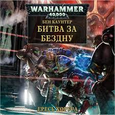 Warhammer 40000. Ересь Хоруса 08. Битва за бездну (Каунтер Бен)