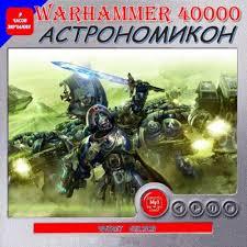 Скачать Warhammer 40000. Астрономикон. Рассказы