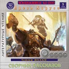 Warhammer 40000. Ересь Хоруса. Рассказы