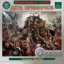 Warhammer 40000. Дети Примархов. Рассказы