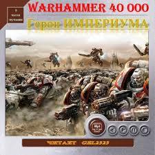 Warhammer 40000. Герои Империума. Рассказы