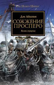 Warhammer 40000. Ересь Хоруса 15. Сожжение Просперо (Абнетт Дэн)