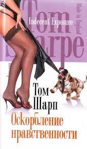 Шарп Том - Оскорбление нравственности