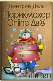 Дель Дмитрий - Парикмахер Online дв@