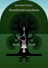 Гайдук Дмитрий - Индийский Покойник