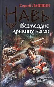 Лапшин Сергей - Возмездие древних богов