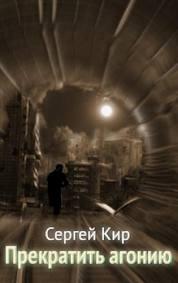 Кир Сергей - Прекратить агонию (Метро 2033)