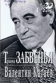 Скачать Катаев Валентин - Трава забвения