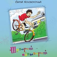 Коловоротный Сергей - Шиворот-навыворот