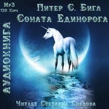Бигл Питер - Соната Единорога