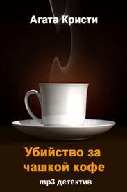 Кристи Агата - Убийство за чашкой кофе