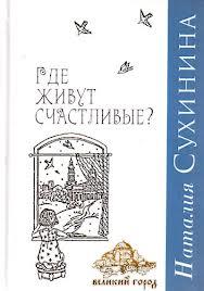 Сухинина Наталия - Где живут счастливые