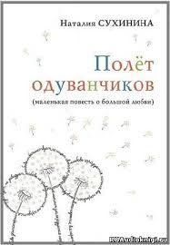 Сухинина Наталия - Полёт одуванчиков