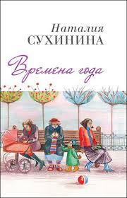 Сухинина Наталия - Времена года