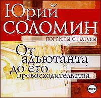 Соломин Юрий - От адъютанта до его превосходительства