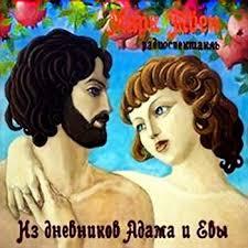 Твен Марк - Из дневников Адама и Евы