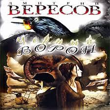 Вересов Дмитрий - Черный Ворон