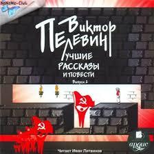 Пелевин Виктор - Выпуски 1 и 2