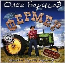 Борисов Олег - Фермер