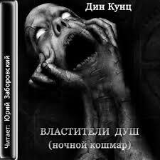 Кунц Дин - Властители душ (Ночной кошмар)