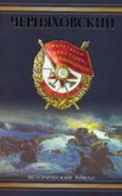 Скачать Золототрубов Александр - Рубеж бессмертия
