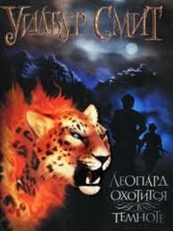 Смит Уилбур - Леопард охотится в темноте