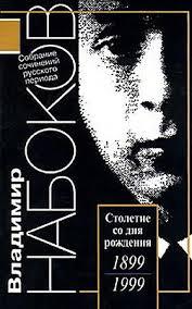 Набоков Владимир - Ultima Thule