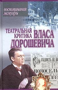 Дорошевич Влас - Рассказы о Шаляпине, Татьянин день