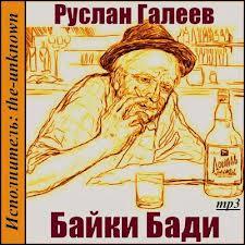 Галеев Руслан - Байки Бади