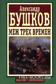 Скачать Бушков Александр - Меж трех времен