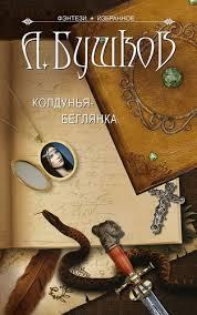 Скачать Бушков Александр - Колдунья-беглянка