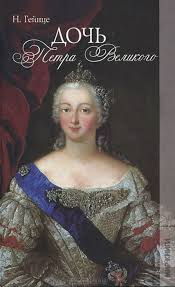 Гейнце Николай - Дочь Петра Великого
