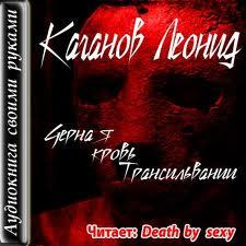 Скачать Каганов Леонид - Черная кровь Трансильвании