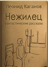 Каганов Леонид - Мне повезет