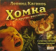 Каганов Леонид - Хомка и другие рассказы