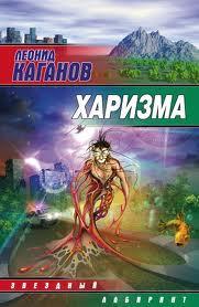 Каганов Леонид - Харизма