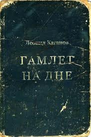 Каганов Леонид - Гамлет на дне