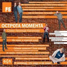 Каганов Леонид - Острота момента