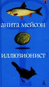 Мейсон Анита - Иллюзионист