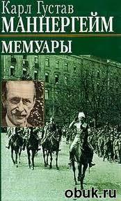 Скачать Маннергейм Карл Густав - Мемуары
