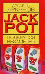 Арканов Аркадий - Jackpot подкрался незаметно