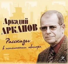 Скачать Арканов Аркадий - Рассказы