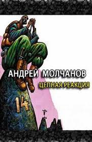 Молчанов Андрей - Цепная реакция