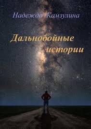 Камзулина Надежда - Дальнобойные истории