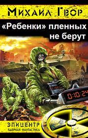 Гвор Михаил - «Ребёнки» пленных не берут